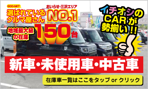 新車・未使用者・中古車