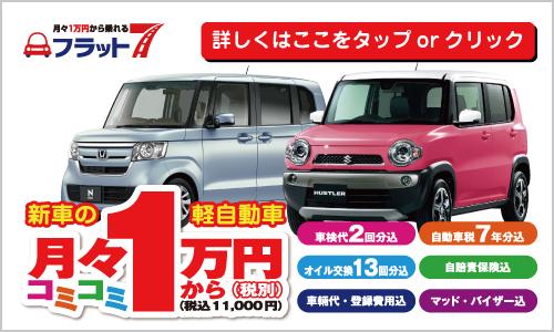 フラット7 新車の軽自動車月々1万円から