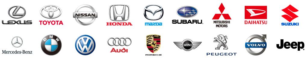 レクサス、トヨタ、日産、ホンダ、マツダ、スバル、三菱、ダイハツ、スズキ、 ベンツ、BMW、フォルクスワーゲン、アウディ、ポルシェ、ミニ、プジョー、ボルボ、ジープ