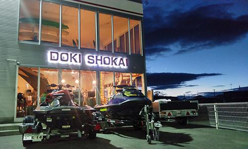 DOKISHOKAI おいらせ店