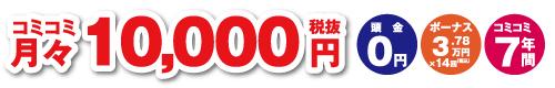 コミコミ月々10000円