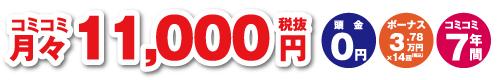 コミコミ月々11000円