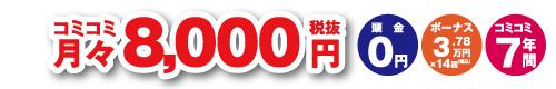 コミコミ月々8000円
