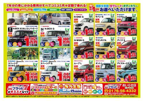 """新車の""""軽"""" 月々コミコミ1万円(税別)から"""