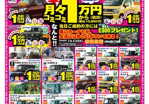 フラット7おいらせ 月々コミコミ1万円から(7/27,28,29)