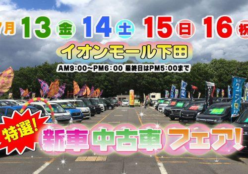 ♦♦♦特選 新車中古車フェア♦♦♦ ♥フラット7大商談会同時開催♥
