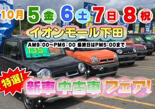 特選 新車・中古車フェア イオン下田10/5-10/8