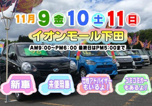 特選 新車・中古車フェア IN イオンモール下田 11/9-11/11