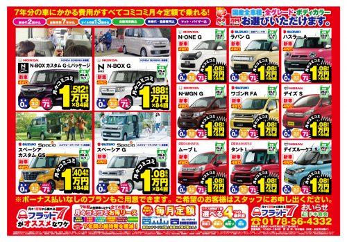 【フラット7 】~今、時代は定額制へ~ 新車の4WD軽自動車が月々コミコミ1万円(税別)から