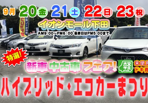 「ハイブリッド・エコカーまつり」 IN イオンモール下田 9/20(金)-9/23(月)