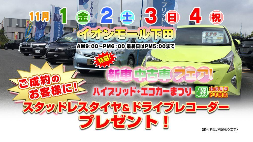 特選 新車・中古車フェア IN イオンモール下田 11/1(金)-11/4(月・祝)