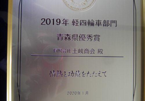 ズズキ副代理店 2019年軽四輪車部門 青森県優秀賞受賞