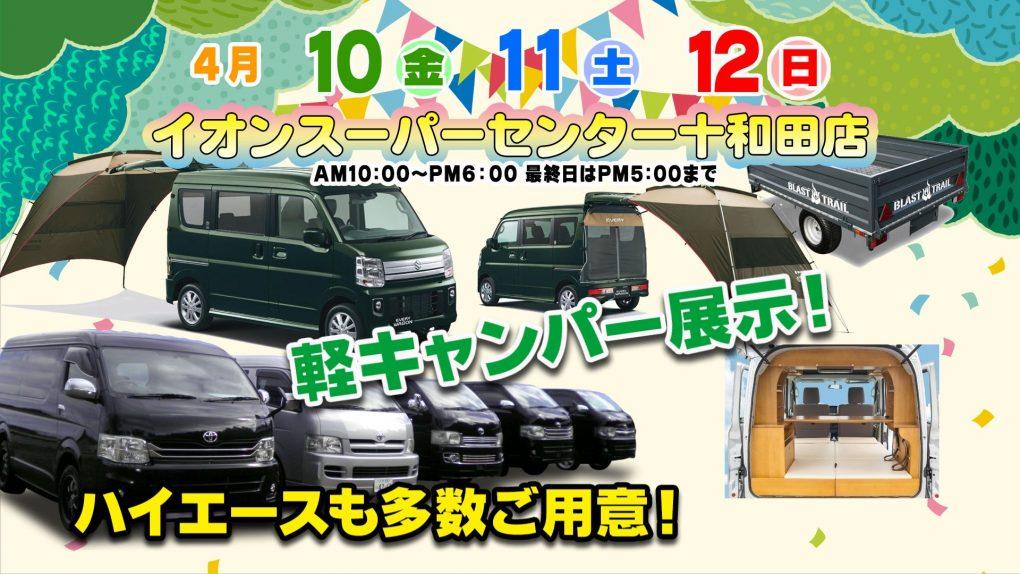 「特選 新車 中古車フェア 2020 スプリングセール」IN イオンスーパーセンター十和田 4/10(金)-4/12(日)